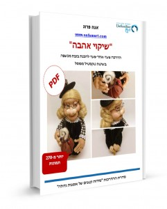 hebrew little cover