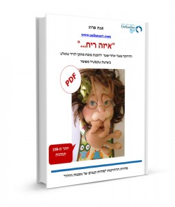 little cover hebrew